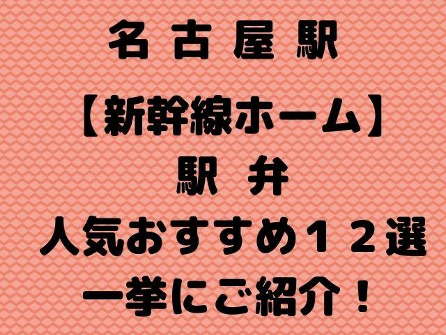nagoya-station-ekiben-popular